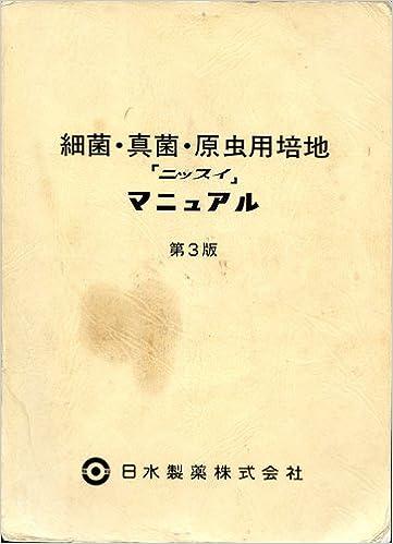 細菌・真菌・原虫用培地「ニッス...