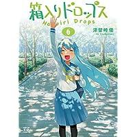 箱入りドロップス 6巻 (まんがタイムKRコミックス)