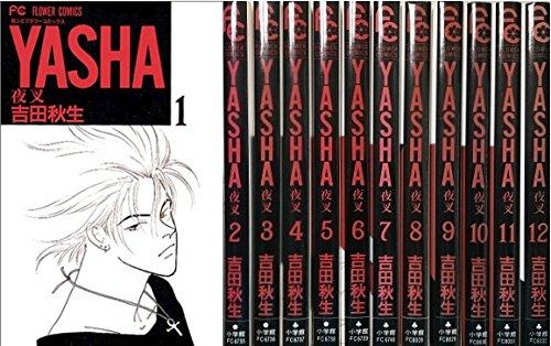 YASHA-夜叉 コミック 全12巻完結セット (フラワーコミックス)