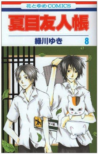夏目友人帳 第8巻 (花とゆめCOMICS)の詳細を見る