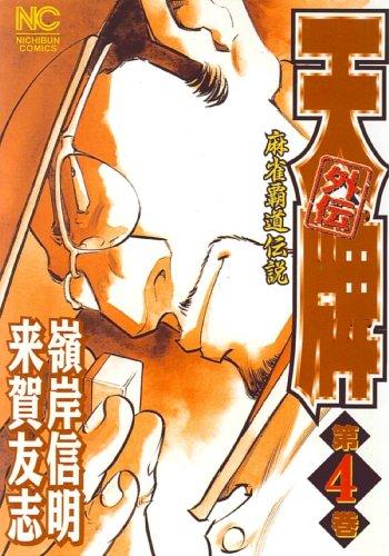 天牌外伝 第4巻—麻雀覇道伝説 (ニチブンコミックス)