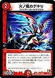 デュエルマスターズ/DMX-09/016/R/火ノ鳥カゲキリ/火/進化クリーチャー