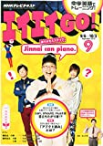 NHKテレビ エイエイGO! 2015年 09 月号 [雑誌]