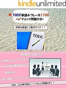"""新 """"TOEIC単語&フレーズ1100"""" <✔チェック問題付き!!> 何度も確認して実力アップ!!超重要フレーズ集!!: いつでも持ち歩いて単語・フレーズcheck!!「最新版 """"TOEIC単語&フレーズ"""" <✔チェック問題付き> 」初心者から中級者まで対応!!  TOEIC重要フレーズ多数掲載!!"""