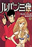 ルパン三世Y : 1 (アクションコミックス)