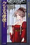 クシエルの使徒〈1〉深紅の衣 (ハヤカワ文庫FT)