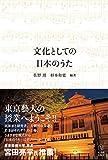 文化としての日本のうた