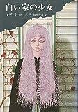 白い家の少女 (1977年)
