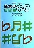 授業がおもしろくなる授業のネタ 音楽〈1〉