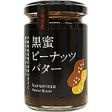 黒蜜ピーナッツバター 150g×1瓶 沖縄特産販売 沖縄県産の黒みつを使用したなめらかなピーナッツバター