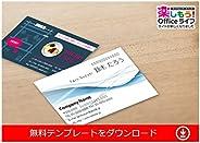 【無料名刺 テンプレート】 楽しもう Office ライフ : マイクロソフト Office で簡単・手軽に名刺を作ろう(ビジネス名刺 / ママ・キッズ名刺 / 趣味名刺 / ショップカードなど)  ダウンロード版