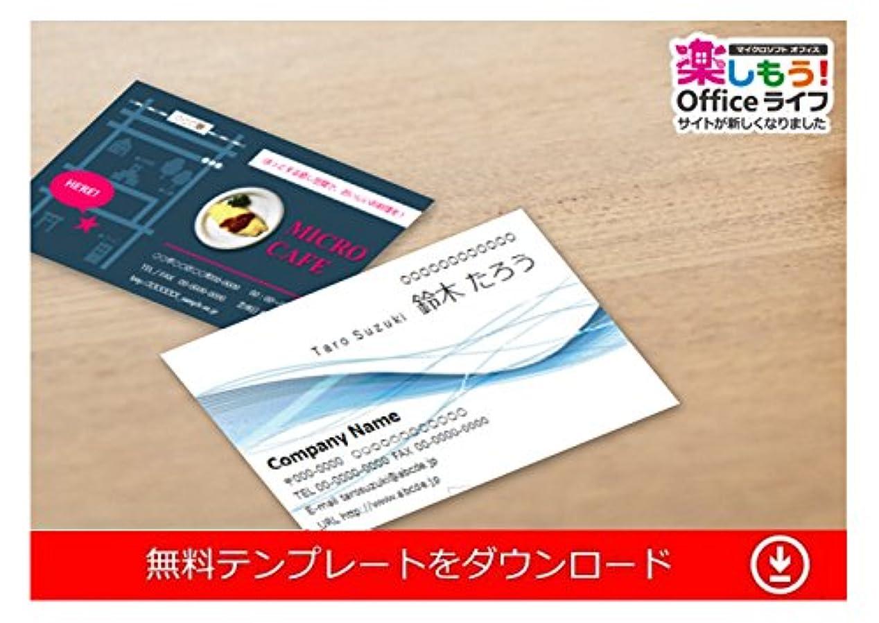コックパトワゴージャス【無料名刺 テンプレート】 楽しもう Office ライフ : マイクロソフト Office で簡単?手軽に名刺を作ろう(ビジネス名刺 / ママ?キッズ名刺 / 趣味名刺 / ショップカードなど) |ダウンロード版