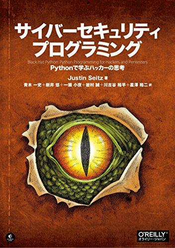 サイバーセキュリティプログラミング ―Pythonで学ぶハッカーの思考の詳細を見る