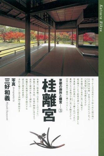 京都の御所と離宮③ 桂離宮 (京都の御所と離宮 3)の詳細を見る