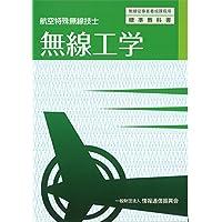 航空特殊無線技士 無線工学 (無線従事者養成課程用標準教科書)