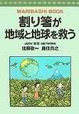 割り箸が地域と地球を救う