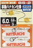 カツイチ(KATSUICHI) BS-2 移動ハナカン仕掛 6-0.8