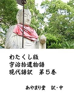 [あやまり堂]のわたくし版「宇治拾遺物語」現代語訳 第05巻