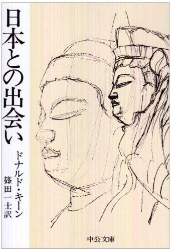日本との出会い (中公文庫)の詳細を見る