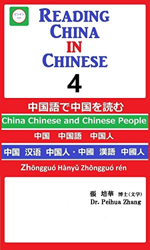 中国語で中国を読む 中国・中国語・中国人  -4-