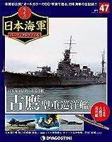 栄光の日本海軍パーフェクトファイル 47号 [分冊百科] (栄光の日本海軍 パーフェクトファイル)