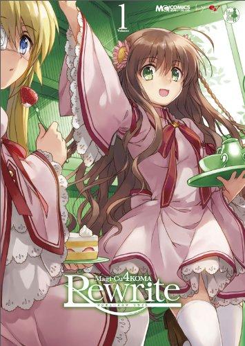マジキュー4コマ Rewrite (1) (マジキューコミックス)の詳細を見る