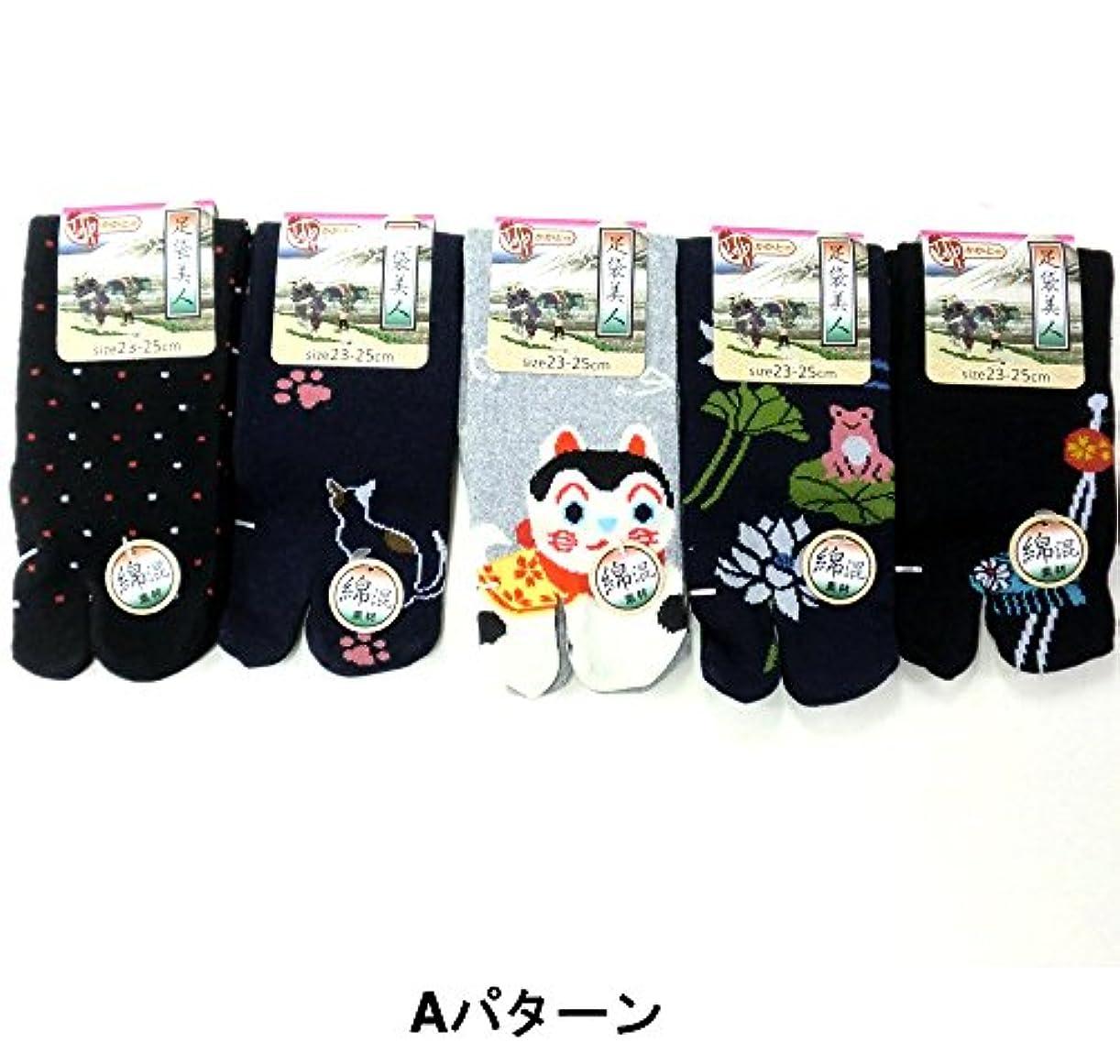 夏獲物コンチネンタル足袋 ソックス レディース 和柄 かわいい 綿混 23-25cm お買い得5足セット (Aパターン)