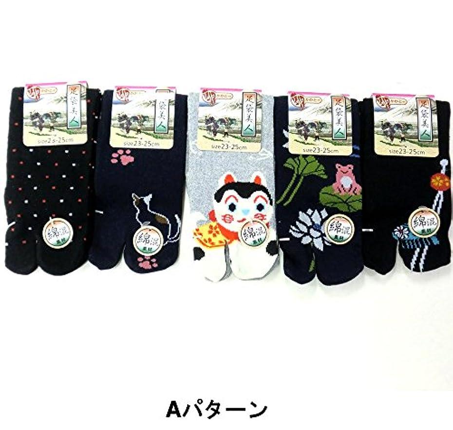 尊厳情報手つかずの足袋 ソックス レディース 和柄 かわいい 綿混 23-25cm お買い得5足セット (Aパターン)