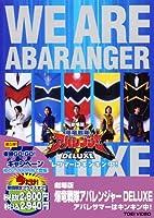 爆竜戦隊アバレンジャーDELUXE アバレサマーはキンキン中!【DVD】