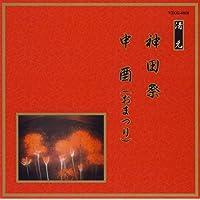 邦楽舞踊シリーズ 清元 神田祭/申酉(おまつり)