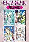 ああっ女神さまっ 超合本版(12) (アフタヌーンコミックス)