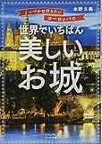いつかは行きたいヨーロッパの 世界でいちばん美しいお城 (ビジュアルだいわ文庫)