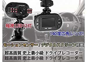 超高画質 500万画素 ドライブレコーダー 140度広角レンズ LED12灯搭載 暗闇でもきれいに録画 1920×1080録画対応 Gセンサー/モーションセンサー搭載 DFS-C-DR-S01