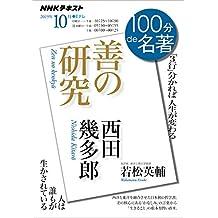 NHK 100分 de 名著 西田幾多郎『善の研究』 2019年 10月 [雑誌] (NHKテキスト)