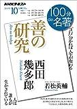 NHK 100分 de 名著 西田幾多郎『善の研究』 2019年 10月 [雑誌] (NHKテキスト) 画像