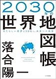 2030年の世界地図帳  あたらしい経済とSDGs、未来への展望 画像
