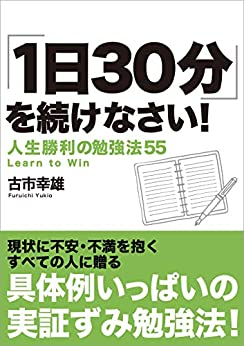 [古市 幸雄]の「1日30分」を続けなさい!Kindle版: 人生勝利の勉強法55