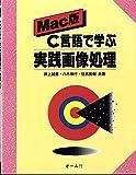 Mac版C言語で学ぶ実践画像処理