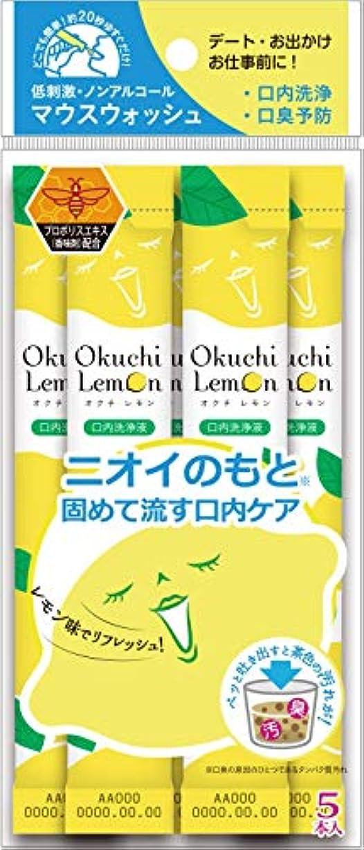 ミネラルなす現実には爽快洗口液オクチレモン 5本セット(1包11mL) レモン味