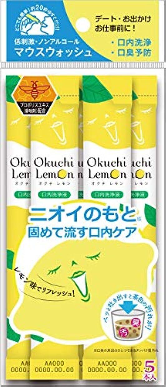 虫特異なマスク爽快洗口液オクチレモン 5本セット(1包11mL) レモン味