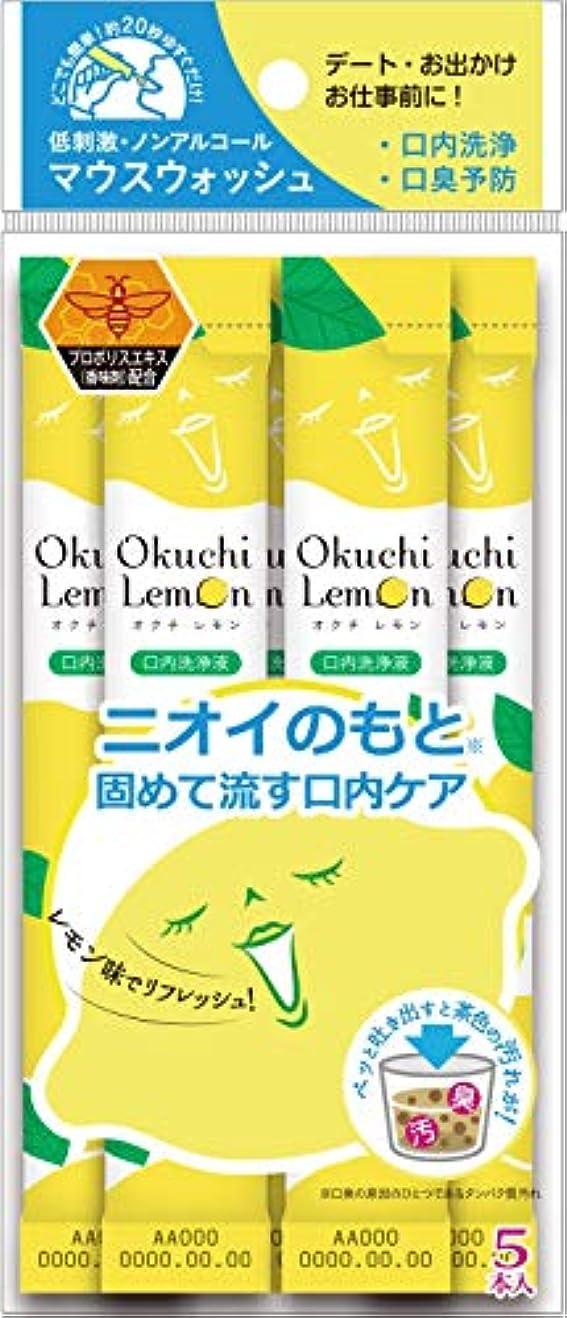 寛解すぐに合理化爽快洗口液オクチレモン 5本セット(1包11mL) レモン味