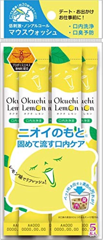 装備する呼びかける反抗爽快洗口液オクチレモン 5本セット(1包11mL) レモン味