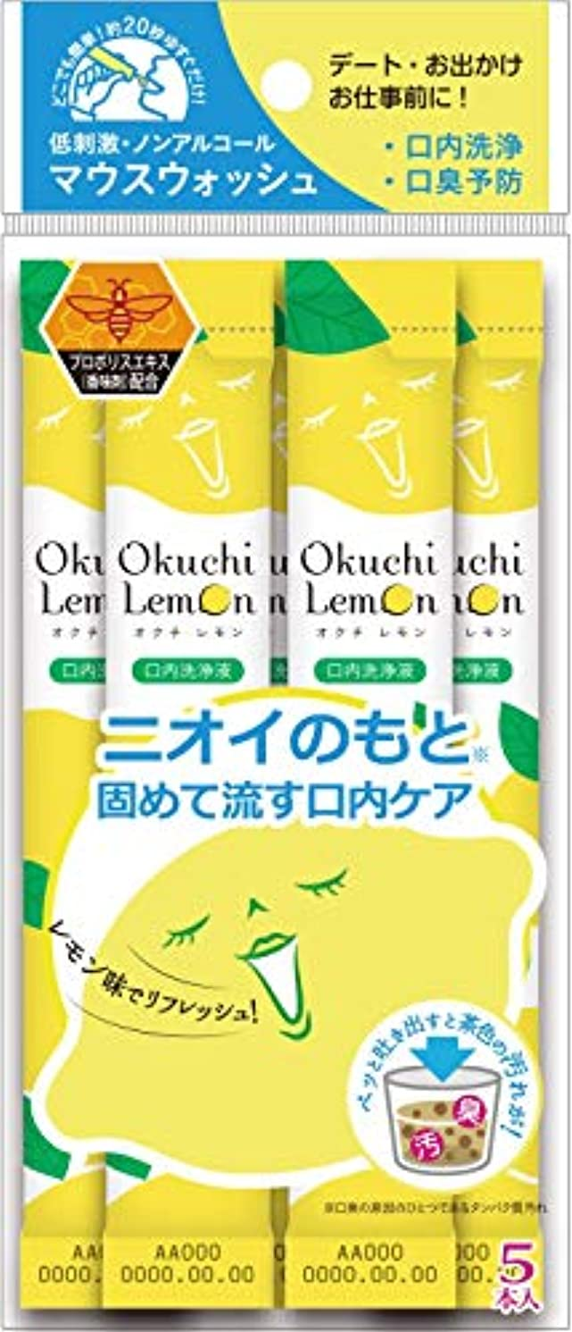 多数の実質的に一貫性のない爽快洗口液オクチレモン 5本セット(1包11mL) レモン味