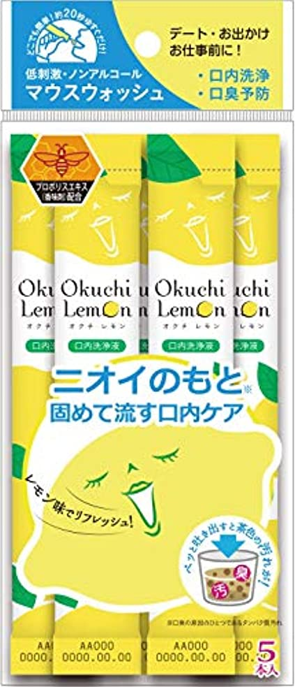 接地騒乱対人爽快洗口液オクチレモン 5本セット(1包11mL) レモン味