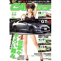 CAR (カー) トップ 2007年 12月号 [雑誌]