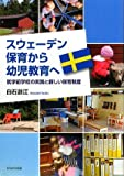 スウェーデン 保育から幼児教育へ―就学前学校の実践と新しい保育制度