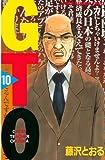 GTO(10) (週刊少年マガジンコミックス)