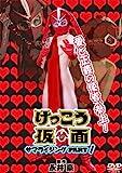 けっこう仮面 サマライジング PARTI [DVD]