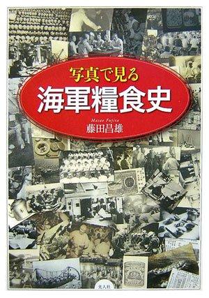 写真で見る海軍糧食史の詳細を見る
