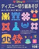 ディズニー切り紙あそび (レディブティックシリーズ no. 3005) 画像